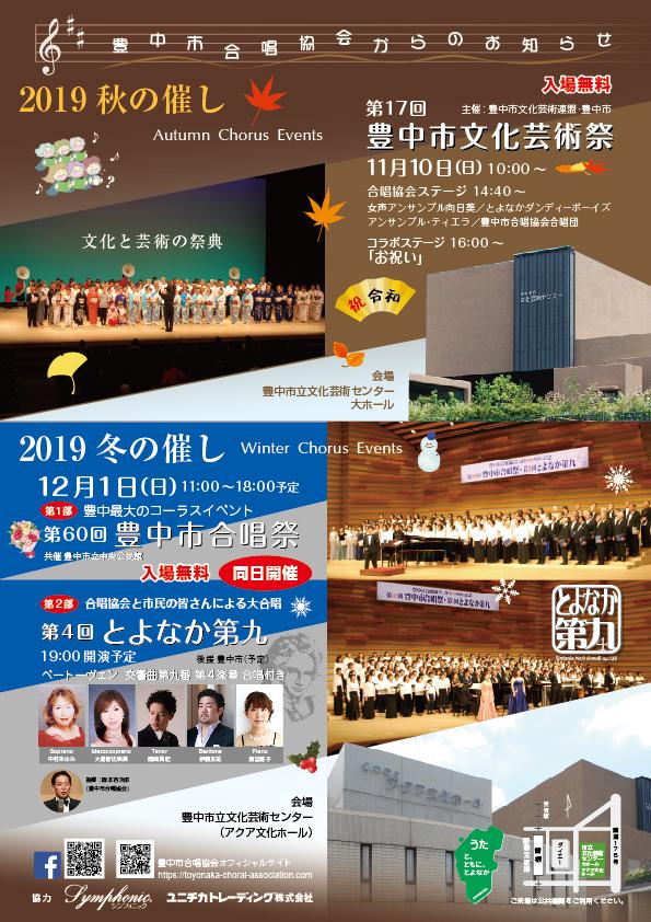 2019年秋冬イベント
