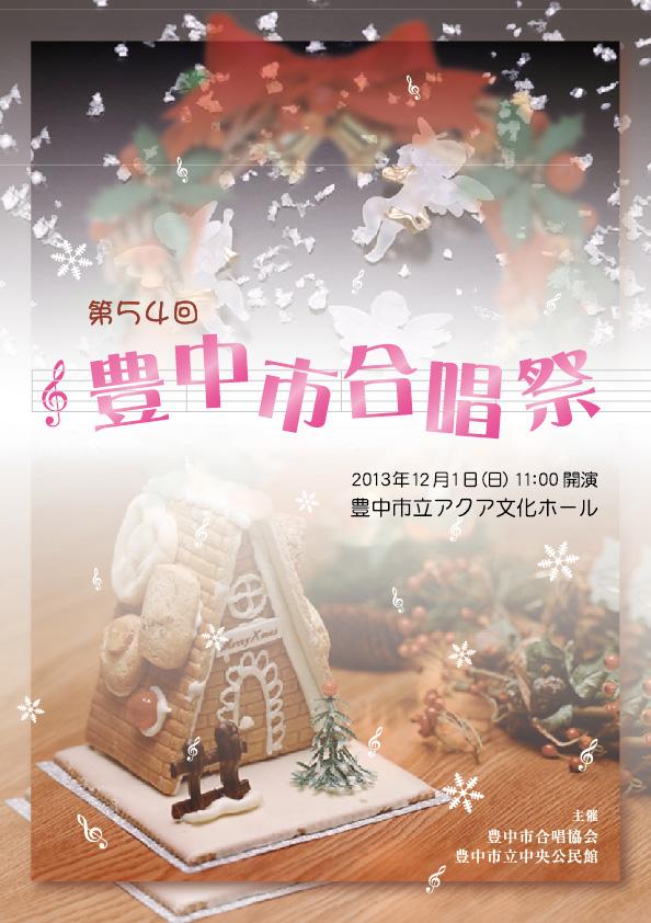 2013年合唱祭プログラム