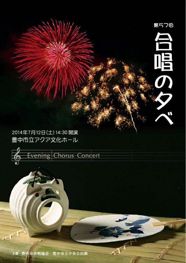 2014年合唱の夕べプログラム