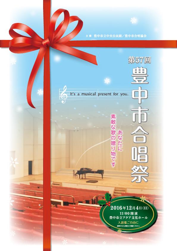 2016年合唱祭プログラム