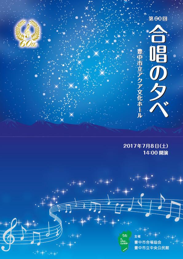 2017年合唱の夕べプログラム