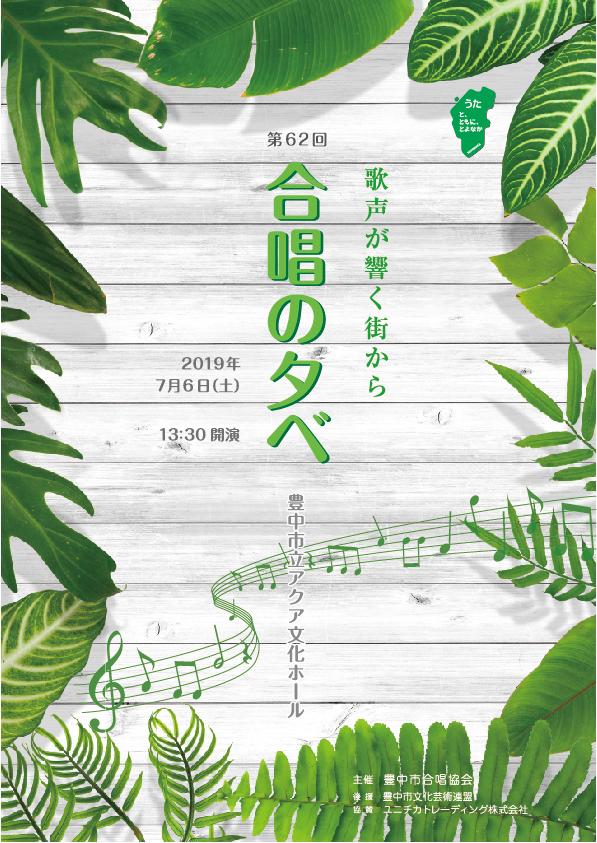 2019年合唱の夕べプログラム
