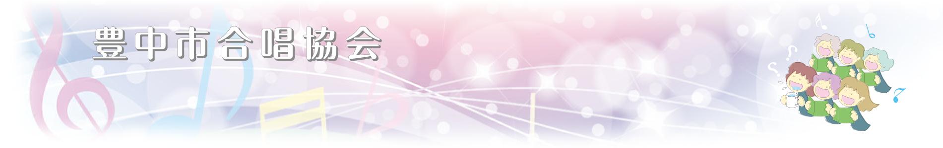 豊中市合唱協会